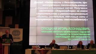 6.1 Сухоцкий И.Л. Надежность и безопасность при эксплуатации тепловых сетей