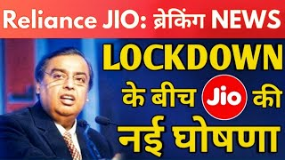 JIO Breaking NEWS ! Mukesh Ambani का नया तोहफा - 4 July की नई घोषणा