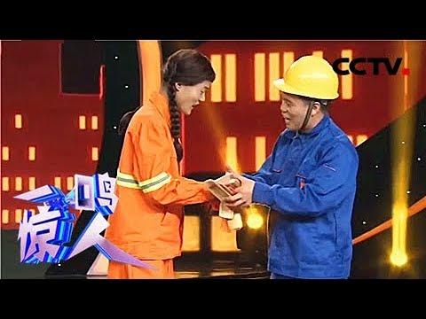 《一鸣惊人》 20171215 梦想微剧场 小品小戏专场(1) | CCTV戏曲