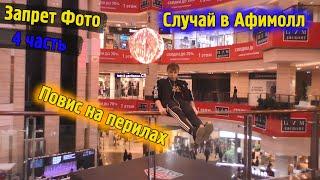Афимолл 4 часть  Случай в ТЦ Повис на перилах  Хайп Магазин Охрана  Запрет Фото в магазине