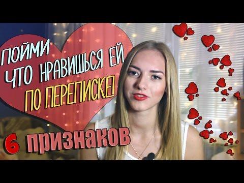 6 ПРИЗНАКОВ, что ты нравишься ДЕВУШКЕ по ПЕРЕПИСКЕ (+ЛАЙФХАК)