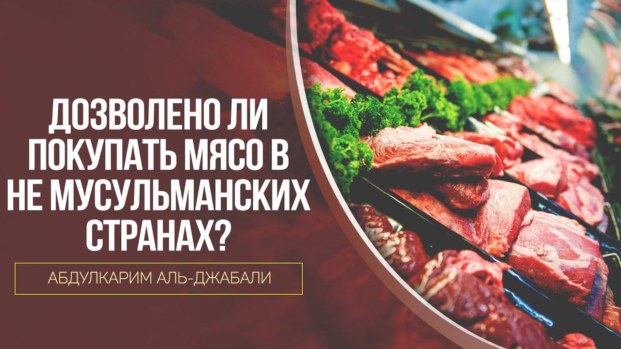 Дозволено ли покупать мясо в не мусульманских странах?