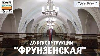 Станция метро ''Фрунзенская'' до реконструкции | ''Frunzenskaya Metro station before reconstruction