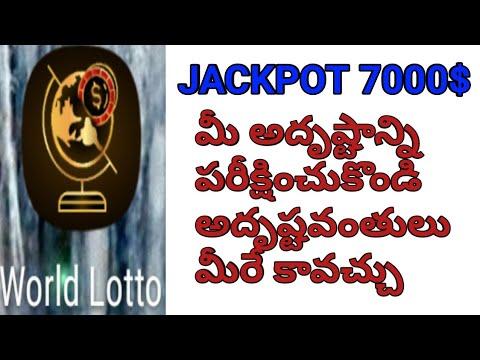 Bumper JACKPOT offer//world lotto the best app// in telugu //