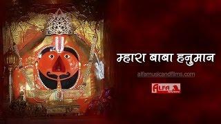 Mhara Baba Hanuman | Balaji Bhajan | Rajasthani Traditional Songs | Marwadi Bhajan | Alfa Music