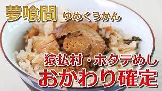 おかわり確定!簡単調理の絶品ホタテめし!【北海道猿払村・夢喰間・グルメ】