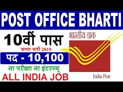 post-office-recruitment-2019- -how-to-apply-online-for-post-office-job- -govt-jobs-in-aug-2019