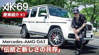 AK-69の愛車紹介 #3「Mercedes-AMG G63」