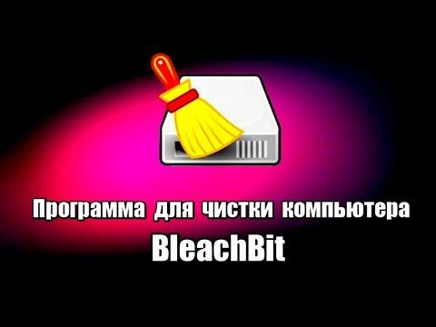 Программа для чистки компьютера BleachBit