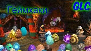 School of Dragons: Геймхаки