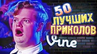 Самые Лучшие Приколы Vine! (ВЫПУСК 151) Лучшие Вайны