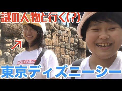 謎の人物と行く?!東京ディズニーシー人気アトラクション巡り!!!