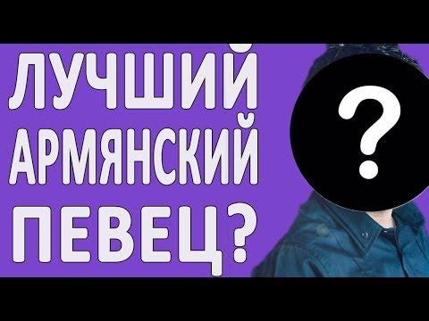 Самый знаменитый Армянский певец в России. Кто ОН? Биография Армана Товмасяна