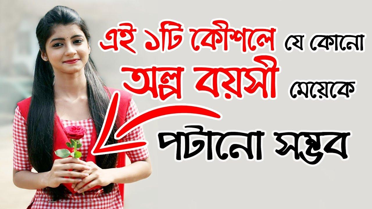 এই ১টি কৌশল যে কোনো অল্প বয়সী মেয়েকে পটানো সম্ভব | How to impress a girl in bangla | গোপন ভিডিও টিপস