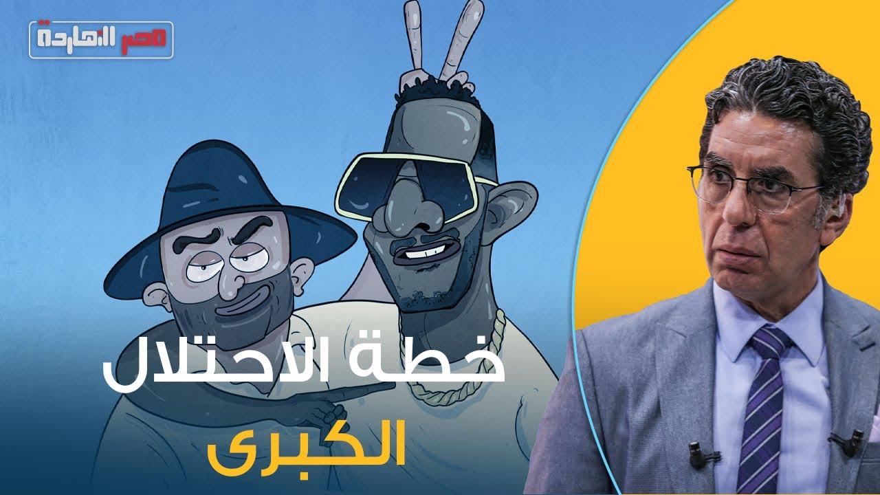 من حلقة الإثنين  23-11-2020 العالم العربي يفشل خطة الاحتلال الكبرى ودرس قاسي من ناصر لمحمد رمضان