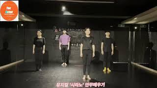 뮤지컬학원 뮤지컬안무수업 시라노단체안무