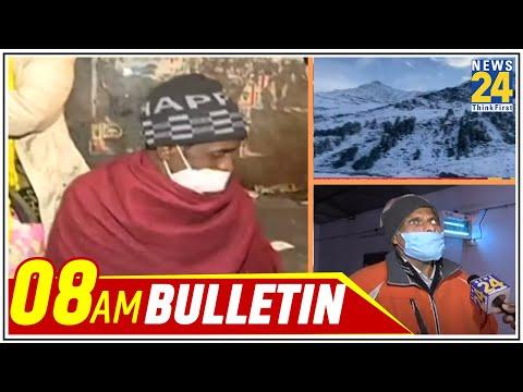 8 AM News Bulletin | 18 Dec 2020 | Hindi News | Latest News | Today's News || News24