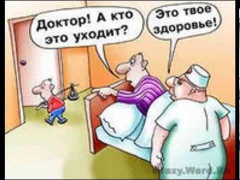 Карикатуры на медицинскую тему )))