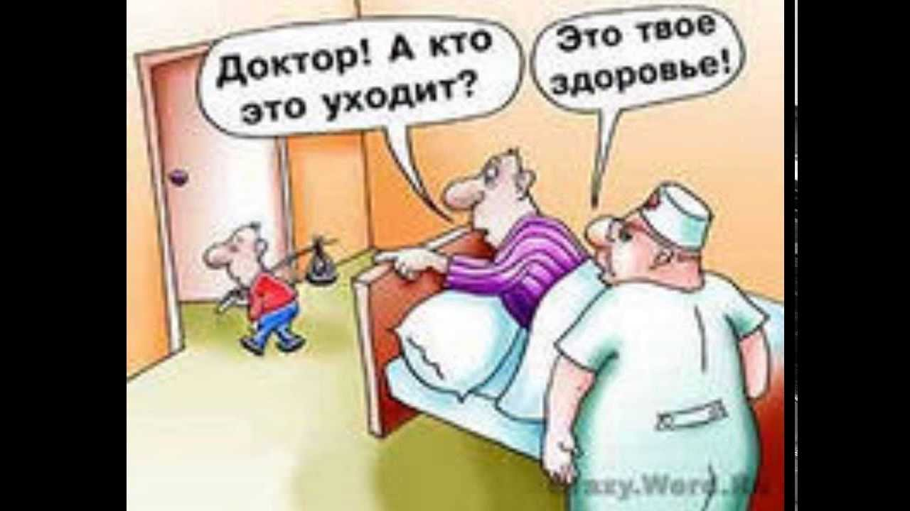 Карикатуры на медицинскую тему ))) - YouTube