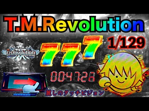 パチンコ 実践 CR T.M.Revolution 1/129を元気よく分かる範囲で歌いながら7ZONEを目指す 〈横綱の懐かしいパチンコ・大一商会〉