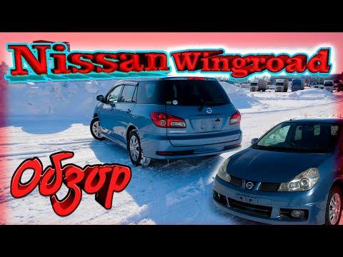 Обзор Nissan Wingroad БП по РФ. Вместительный универсал. Лада Веста лучше?