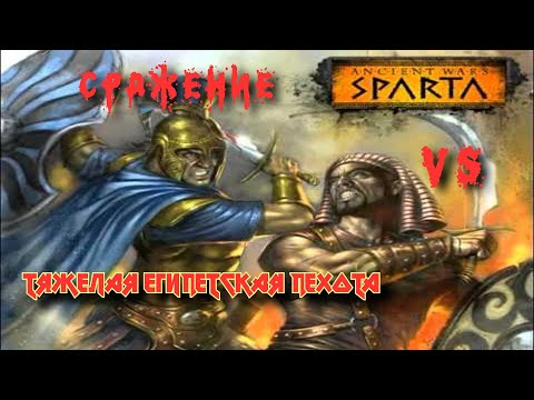 ✞  Воины Спарты против Тяжелой Египетской пехоты с хопешами ✞