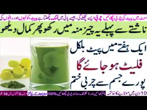 weight loss tips in urdu hindi ,Get Flat Belly In 7 Days   No Diet No  ,how to lose weight fast ,#10