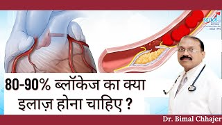 How to treat 80 - 90% Heart Blockage  ? | By Dr. Bimal Chhajer | Saaol