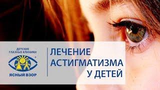 видео Астигматизм у детей: лечится или нет? Вся правда о патологии