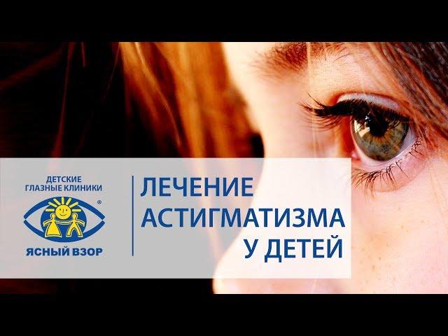 Как лечить астигматизм у детей?