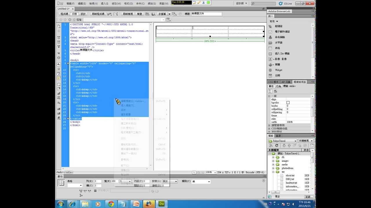 PHP+MySQL 教學:CH06 網頁狀態管理 ― Cookie 與 Session 1 - YouTube
