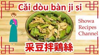 Cǎi dòu bàn ji si - Dressed Salad with Chicken and Beans