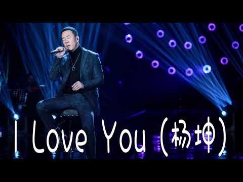 I Love You (Live) 杨坤 2019歌手第三季 第5期