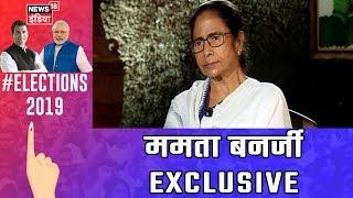 Mamata Banerjee Exclusive Interview: न तो यूपीए न ही एनडीए सरकार बनाने जा रही है