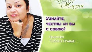 Видео Женские практики 6. Практика СИЛА В ПРАВДЕ. Узнайте, честны ли вы с собою? Женская практика