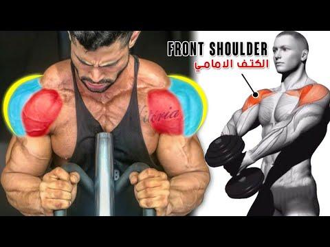 أقوى 6 تمارين لتكوير و تضخيم الكتف (جدول تدريبي) Shoulder Exercices  (أكتاف 3D)
