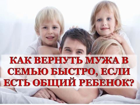 один главных как вернуть любимую жену с ребенком разрабатываем