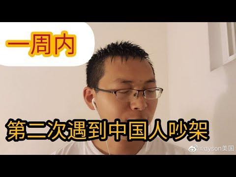 今天我见到中国人在美国饭店吵架,这已经是一周内见到的第二次吵架了。中国人的素质确实不咋地!0721