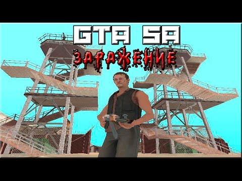 GTA SA Заражение. Зомби Апокалипсис!
