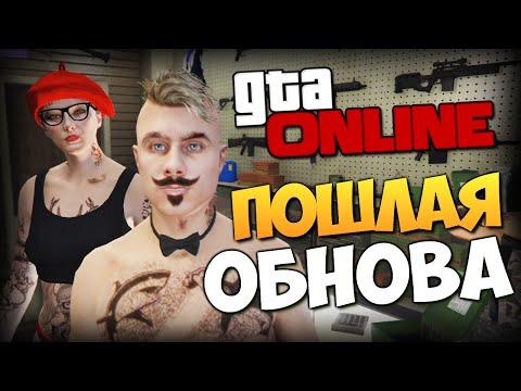 GTA ONLINE - ДЕНЬ СВЯТОГО ВАЛЕНТИНА #241