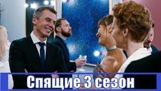 Спящие 3 сезон 1, 2, 3, 4, 5, 6, 7, 8 серия / отечественный триллер / анонс, сюжет