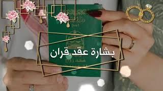 شيله ملكه مجانيه 2020 افخم شيله عقد قران بدون اسماء وبدون حقوق Youtube