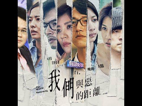 我們與惡的距離 台灣影劇里程碑(公共電視  有話好說)
