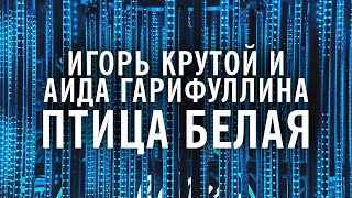 Аида Гарифуллина и Игорь Крутой - Птица белая (программа \