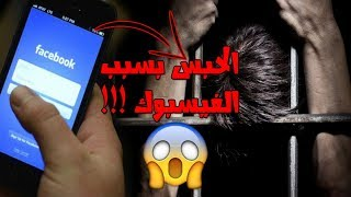 أول حكم ضد جرائم الفيسبوك حبس شخص 6أشهر وغرامة 10آلاف بتهمة السب في مصر