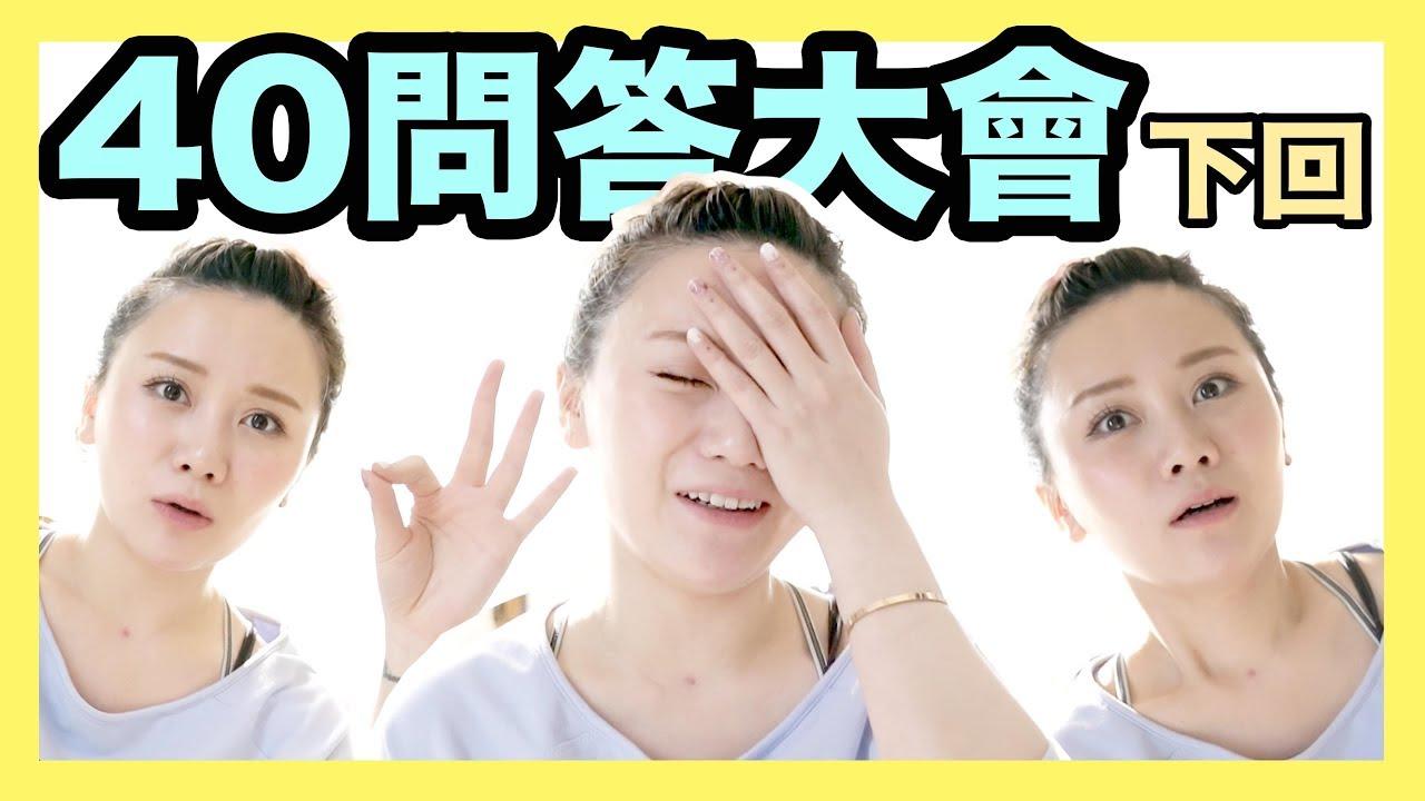 譚杏藍 Hana Tam - 40問答大會!我的紋身?想放棄YOUTUBE? - YouTube