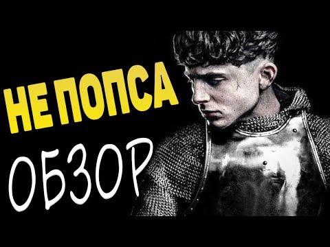 Король 2019 -  Обзор. Не попса