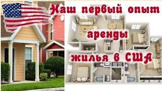 Как мы сняли первую квартиру в Америке | Аренда Квартиры  в США Аренда Апартаментов в США(Наше первое жилье (квартира) в Америке | Аренда Аппартаментов в США - https://www.youtube.com/watch?v=M2ikMfSQoa4 Цены на апарта..., 2016-09-27T20:04:28.000Z)