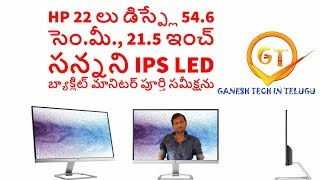 hp 22es display 54 6 cm 21 5 inch thinnest ips led backlit monitor full review in telugu by ganesh