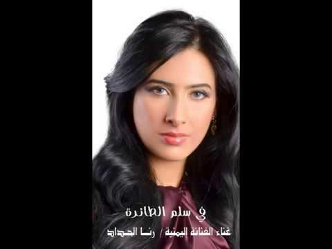 الفنانة اليمنية رنا الحداد في سلم الطائرة